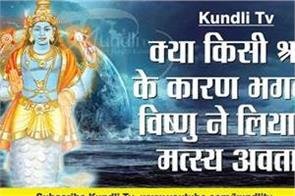 was the lord vishnu taking a fancy because of any curse