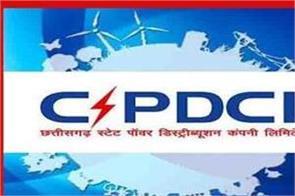 chhattisgarh state power holding jobs