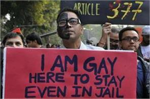 know what is section 377