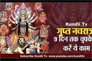 kundli tv gupta navratri do this secretly for 9 days