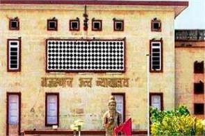 rajasthan high court stops the result of the dismissed level 2