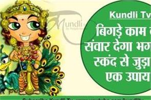 this is a remedy associated with god skanda