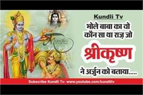 kundli tv what was the secret of bhole baba