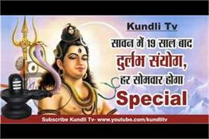 kundli tv sawan monday will be special