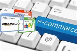 whether or not e commerce companies are meeting new announcement rules