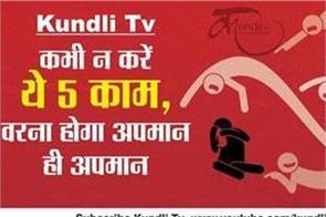 vishnu puran we should not do these 5