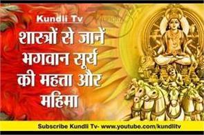 importance of surya dev in hindu shastra