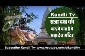 mahadev temple in haridwar