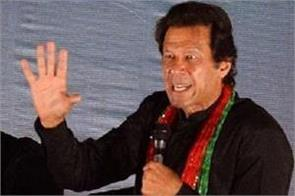 pak election imran khan blamed nawaz sharif protecting india s interests