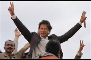 pak election imran khan will became new pm of pakistan