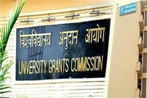 ugc  guidelines re assessment  answer books mhrd