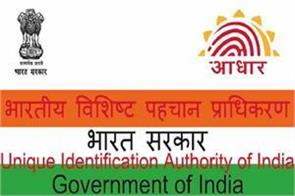treat virtual id uid token as aadhaar number uidai to agencies