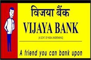 vijaya bank madhya pradesh  job salary candidate