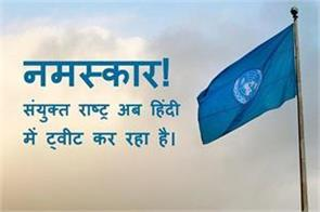 india honors india in un tweeted in hindi