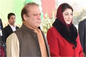 islamabad court suspends cases against sharif maryam safdar