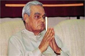 china pakistan condoles mourning of vajpayee