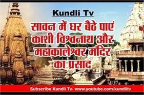 kashi vishwanath and mahakaleshwar temple