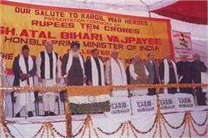 former prime minister atal bihari punjab kesari mr vijay chopra kargil