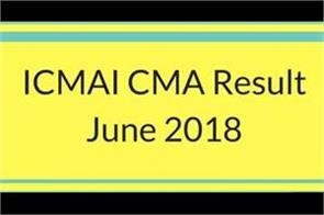 icmai released cma 2018 result such check
