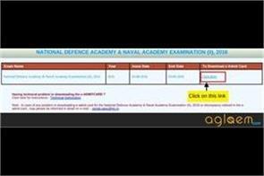 upsc na and nda exam admit card issued