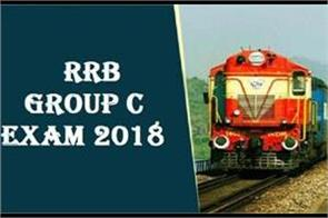 railway group c exams will be solved in 90 minutes 100 questions