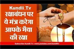 kundli tv raksha bandhan special