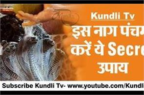 do these secret upay on nag panchami