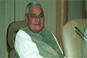 vajpayee poetry collection