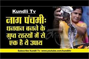 kundli tv nag panchami this is one of the secret to become wealthy