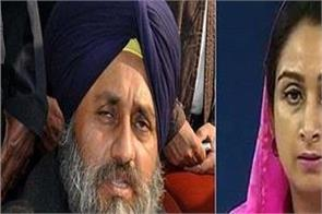 sukhbir harsimrat appeal for sushma s intervention