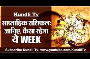 weekly rashifal