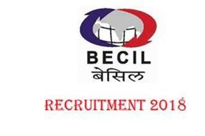 becil is recruiting the data entry operator posts