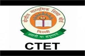 ctet 2018 know this change has happened