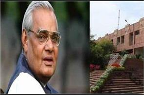 name of the school named after atal in jnu