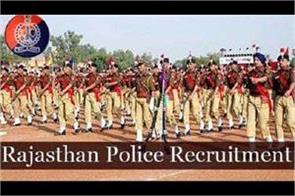 rajasthan police constable result 2018 education news job alert