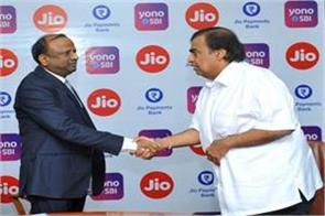 sbi join hands with jio customers will have big advantage