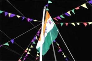 tiranga flagged in midnight on august 15 in purnea