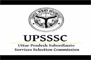 upsssc released notification for 2059 posts of technical assistant