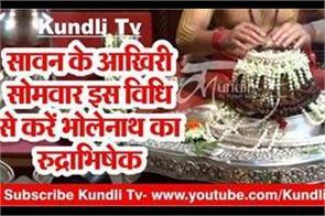 by this method on the last monday of savan bholainath s rudrabhishek
