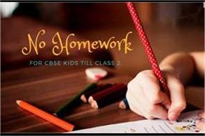 cbse homework does not give children up to class 2