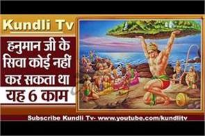 no one could do these works except hanuman ji