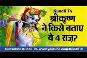 who told this 4 secrets to krishna
