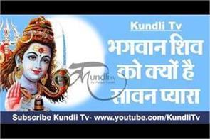 why the lord shiva love savan month