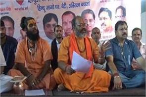 for the protection of hindu religion 36 community panchayat will be held