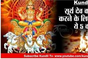 rules of surya dev worship