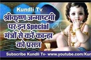 special mantra for sri krishna