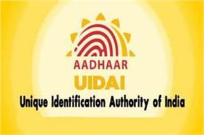 do not share aadhaar number uidai