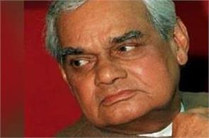 one lakh rupees give vajpayee on 60th birthday