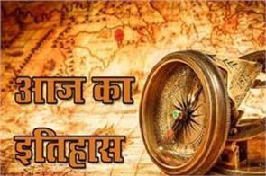 history of the day tamilnadu bismillah khan italy