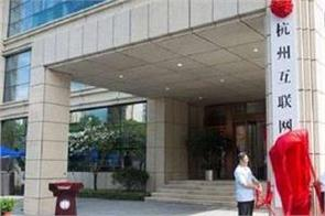 chief justice appointed for beijing s internet court